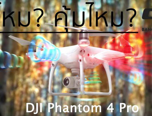 DJI Phantom 4 Pro ดีไหม FAQ