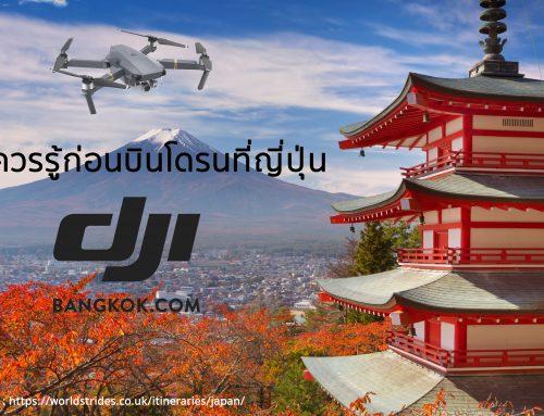 กฎหมายบินโดรน ญี่ปุ่น สิ่งที่ต้องรู้